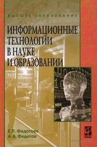 Информационные технологии в науке и образовании. Елена Федотова, Андрей Федотов