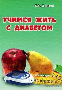 Учимся жить с диабетом. Светлана Димова