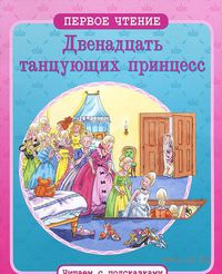 Двенадцать танцующих принцесс