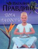 Йога радости. Наталья Правдина