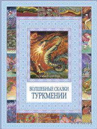 Волшебные сказки Туркмении