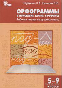 Русский язык. 5-9 классы. Орфограммы в приставке, корне, суффиксе