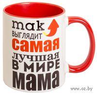 Кружка Самая лучшая мама (551, красная)