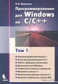 Программирование для Windows на C/C++. Том 1. Николай Мартынов
