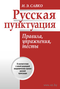Русская пунктуация. Правила, упражнения, тесты. И. Савко