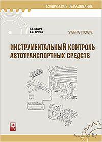 Инструментальный контроль автотранспортных средств. Л. Савич, А. Кручек