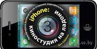 iPhone. Киностудия на ладони