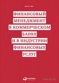 Финансовый менеджмент в коммерческом банке и в индустрии финансовых услуг. Джозеф Синки
