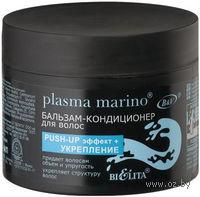 """Бальзам-кондиционер для волос """"Push-up эффект + Укрепление"""" (300 мл)"""