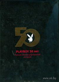 Playboy 50 лет. Полная иллюстрированная история. Гретхен Эдгрен