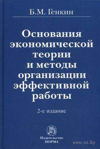 Основания экономической теории и методы организации эффективной работы. Борис Генкин