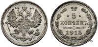 5 копеек 1915 ВС