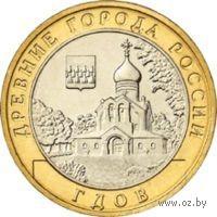 10 рублей - Гдов (XV в., Псковская область)