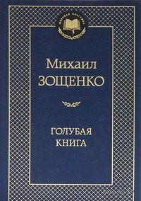 Голубая книга. Михаил Зощенко
