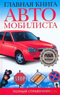 Главная книга автомобилиста. Полный справочник. Мария Ильичева