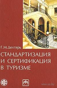 Стандартизация и сертификация в туризме. Галина Дехтярь