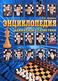 Энциклопедия шахматной статистики. А. Иванов
