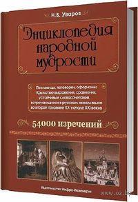 Энциклопедия народной мудрости. Николай Уваров