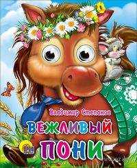 Вежливый пони. Владимир Степанов