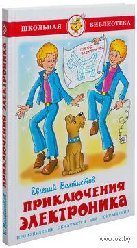 Приключения Электроника. Евгений Велтистов
