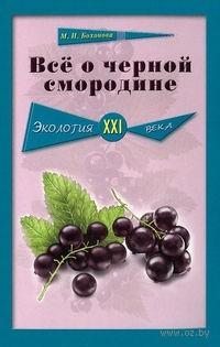 Все о черной смородине. М. Бохонова
