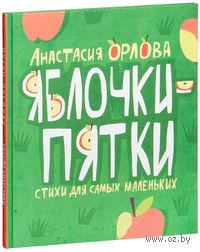 Яблочки-пятки. Анастасия Орлова
