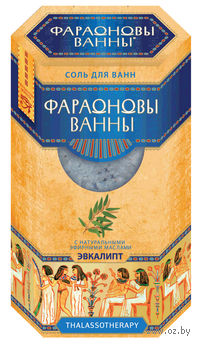"""Соль для ванн """"Фараоновы ванны"""" Thalassotherapy с маслом эвкалипта (500 гр)"""