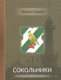 Сокольники. Исторический справочник-путеводитель