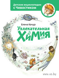Увлекательная химия. Детские энциклопедии с Чевостиком