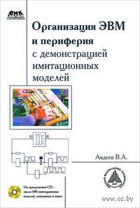 Организация ЭВМ и периферия с демонстрацией имитационных моделей (+ CD)