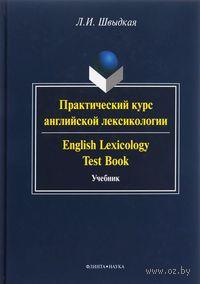 English Lexicology Test Book
