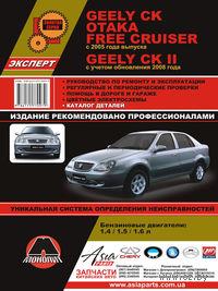 Geely CK / Geely CK-2 / Geely Otaka / Geely Free Cruiser с 2005 г. Руководство по ремонту и эксплуатации. Каталог деталей