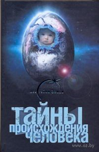 Тайны происхождения человека. Александр Попов