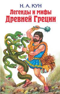 Легенды и мифы Древней Греции. Николай Кун