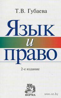 Язык и право. Тамара Губаева