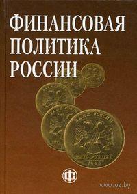 Финансовая политика России. Рамазан Набиев