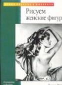 Рисуем женские фигуры. Рассел Айрделл