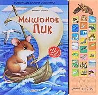 Мышонок Пик. Книжка-игрушка. Виталий Бианки