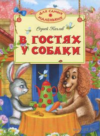 В гостях у собаки. Сергей Козлов