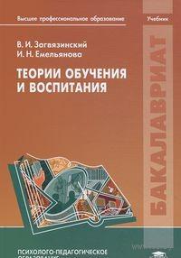 Теории обучения и воспитания. Владимир Загвязинский, Ирина Емельянова