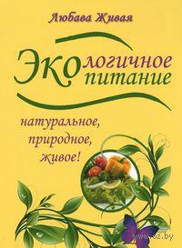 Экологичное питание