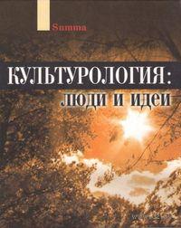 Культурология. Люди и идеи. Наталья  Конрадова, Анна Рылева