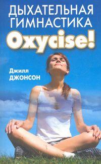 Дыхательная гимнастика Oxycise!. Джилл Джонсон