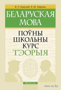 Беларуская мова. Поўны школьны курс. Тэорыя. Виктор Красней