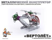 """Металлический конструктор """"Вертолет"""""""