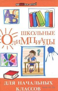 Школьные олимпиады для начальных классов. Оксана Ефремушкина