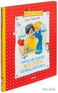 Приключения желтого чемоданчика. Софья Прокофьева