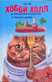 Хобби Холл, или Приключения русского кота в Туманном Альбионе. Гэри Тэйн