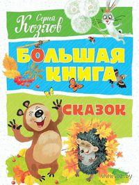 Большая книга сказок. Сергей Козлов
