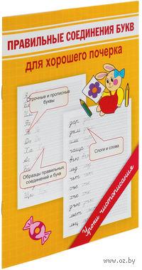 Прописи. Правильные соединения букв. Для хорошего почерка